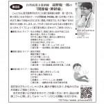 月刊ムース健康コラム第8回『関節痛・神経痛』掲載