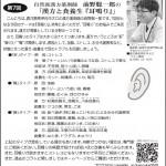 月刊ムース健康コラム第7回『耳鳴り』掲載。