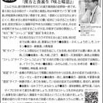人吉新聞社 月刊ムース11月号『咳と喘息』健康コラム掲載。