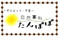 〖国分支店〗自然専科たんぽぽ
