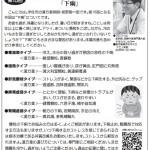 漢方コラム『下痢』月刊ムース9月号掲載