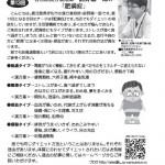 月刊ムース7月号『肥満症』掲載