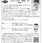 月刊ムース11月号『乾癬』掲載(人吉新聞社)