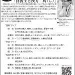 マエノ薬局 月刊ムース第4回健康コラム『痔(じ)』掲載。