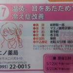 """5/12・21「まちゼミ」""""温灸体験"""""""