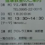 健康教室開催『腸・腎のおはなし』H28.1.20