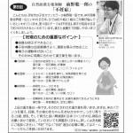 月刊ムース第9回『不妊症』掲載。