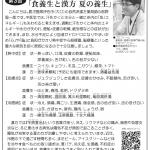 マエノ薬局 人吉新聞社月刊ムース第3回掲載『夏の養生』
