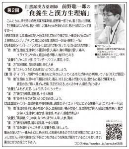 マエノ薬局 月刊誌ムース健康コラム第2回『生理痛』掲載。