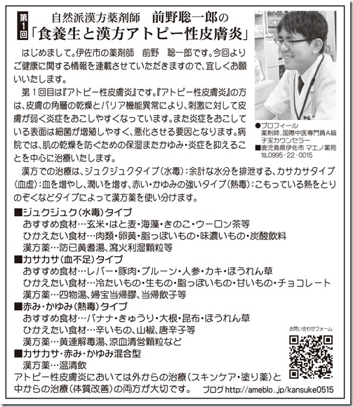 マエノ薬局 月刊誌ムース『第1回食養生と漢方アトピー性皮膚炎』コラム連載はじまりました。