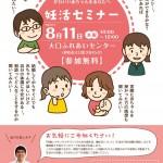 第1回 妊活セミナー開催 H28.8.11(木)