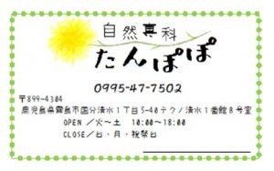 """国分店""""自然専科たんぽぽ""""H29.9.7オープンいたしました!"""