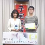 平成26年9月14日(日)『第29回 子宝カウンセラーの会』行ってきました。