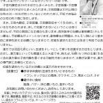 マエノ薬局 月刊ムース10月号 『子宮内膜症と子宮筋腫』コラム掲載。