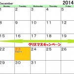 マエノ薬局 平成26年12月の営業日のご案内。