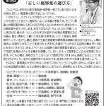 月刊ムース12月号『正しい風邪薬の選び方』コラム掲載